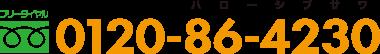 0120-86-4230