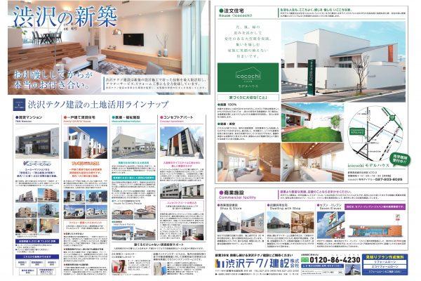 渋沢テクノ建設総合案内版表紙