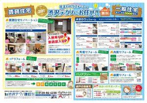渋沢テクノ建設チラシ表