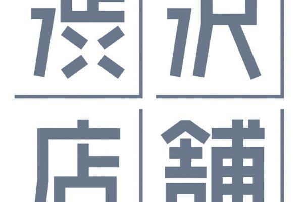 渋沢店舗ロゴ