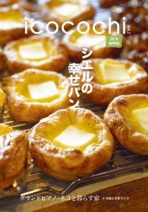 icocochi Vol.2表紙