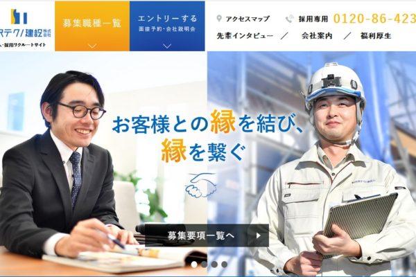 渋沢テクノ建設求人サイト