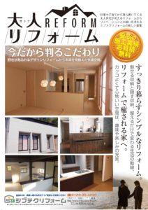 渋沢テクノ建設リフォームチラシ