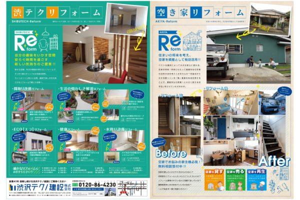 渋沢テクノ建設チラシ