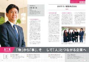 渋沢テクノALevel2020年関東版