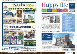 はっぴーらいふ通信vol.58表紙
