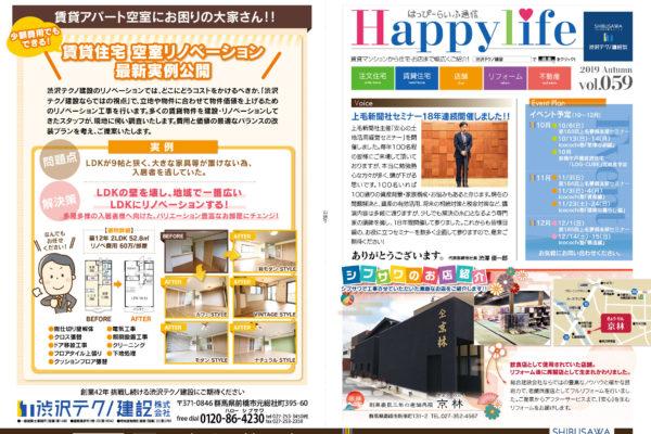 はっぴーらいふ通信vol.59表紙