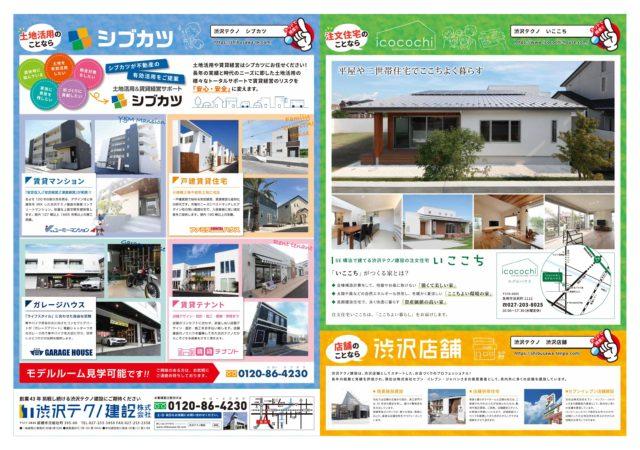 渋沢テクノ建設ウラ